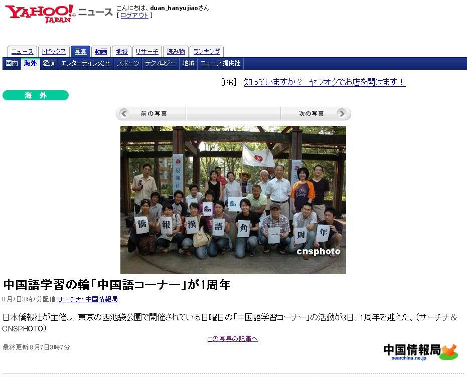 漢語角一周年の写真 ヤフーニュースなどにも登場_d0027795_15315577.jpg