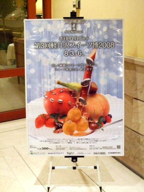 ☆第1回軽井沢スイーツ博コンクール2008☆           決勝実技審査1日目_e0120402_2155332.jpg