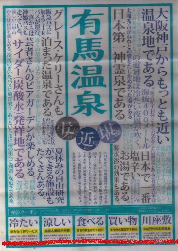 (裏)有馬エクスプレス神戸号_b0149351_118146.jpg