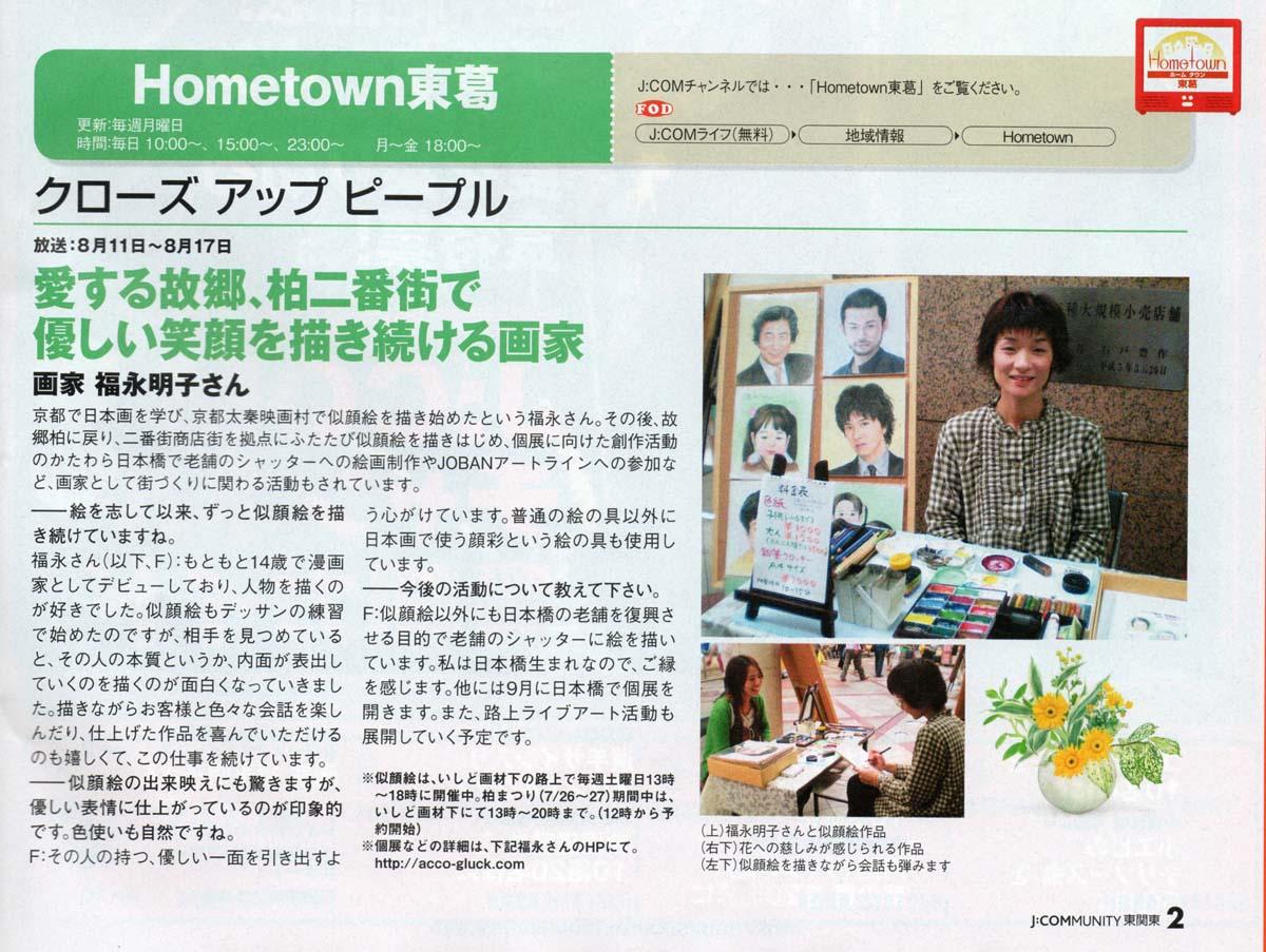 J:com TV 放送_e0105782_2002933.jpg