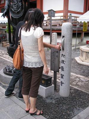 六波羅蜜寺 万灯会_e0048413_18171216.jpg