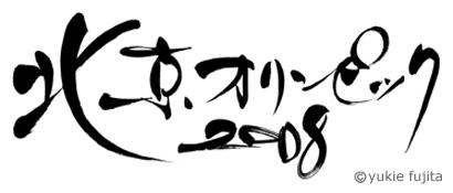 書・ラボvol.21: 北京オリンピック2008_c0141944_081267.jpg