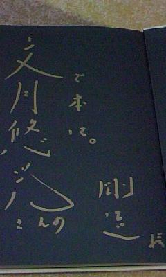 キセキgozoCine; vol.3 裏声=吉増剛造×工藤正廣/『芥川龍之介フィルム』新作Cine_d0101676_22341276.jpg