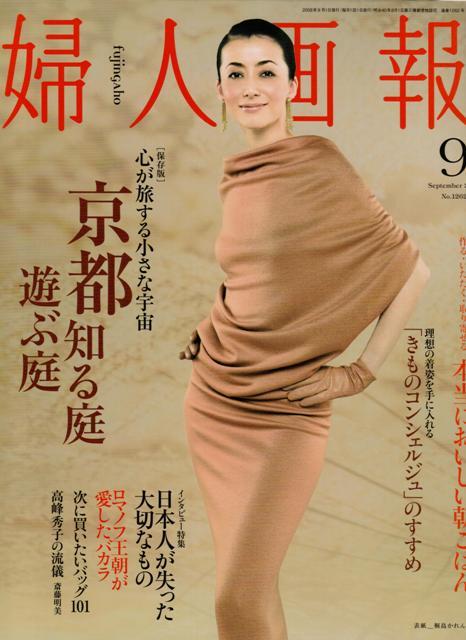 『婦人画報』9月号_c0101406_1883857.jpg