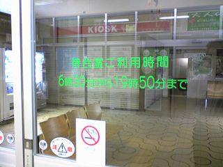 湯沢駅_f0081443_2345149.jpg