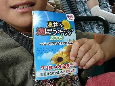バスの旅_b0058563_16134594.jpg