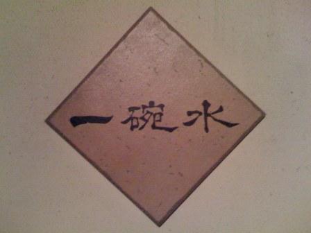 一碗水(イーワンスイ)_d0144490_19213548.jpg