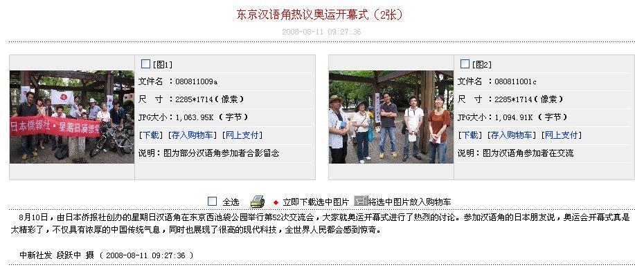 中国新聞社 第52回漢語角オリンピック開幕式討論の写真2枚を配信_d0027795_11444971.jpg
