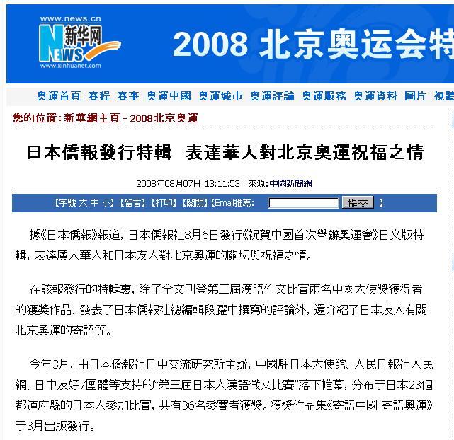 新華社ネット 日本僑報社のオリンピック特集配信を紹介_d0027795_14432659.jpg