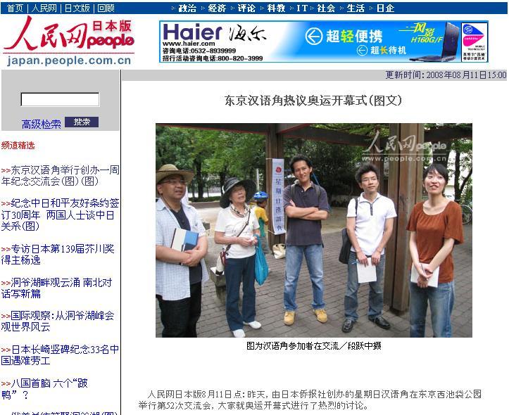 人民網日本版 第52回漢語角討論オリンピック開幕式を報道_d0027795_16413068.jpg