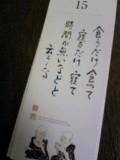 京都 鞍馬山旅行 ②_f0114838_19105641.jpg