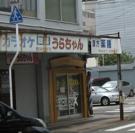 地方商店街事情_c0001670_22312648.jpg