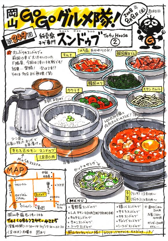 純豆腐チゲ専門・Soon Doo Boo(スンドゥブ)トーフハウスー2_d0118987_1525565.jpg