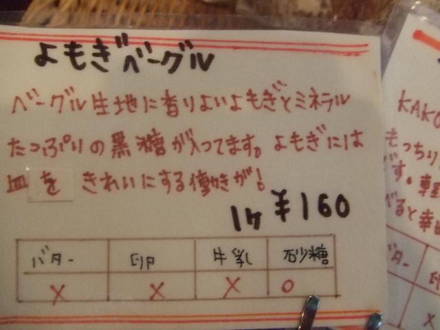 KAKO よもぎ_f0076001_9291128.jpg