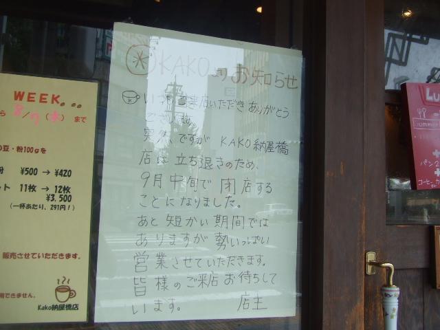 KAKO よもぎ_f0076001_9302237.jpg