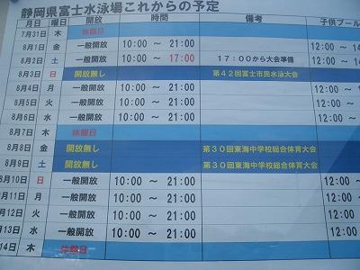 静岡県富士水泳場とスポーツコンベンション_f0141310_23172475.jpg