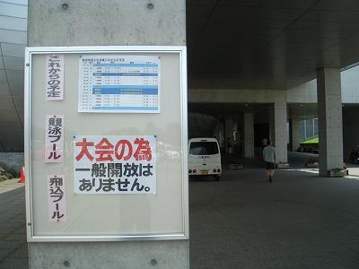 静岡県富士水泳場とスポーツコンベンション_f0141310_2317929.jpg
