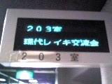 京都 鞍馬山旅行 ③ 現代霊気セミナー_f0114838_2023733.jpg