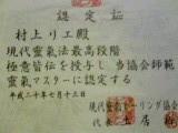 京都 鞍馬山旅行 ③ 現代霊気セミナー_f0114838_2031387.jpg