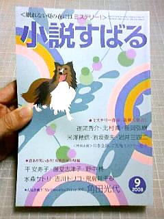 「小説すばる」9月号_b0136144_33585.jpg