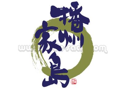 祭りTシャツデザイン : 「家島町宮区獅子舞保存会」様 _c0141944_054293.jpg