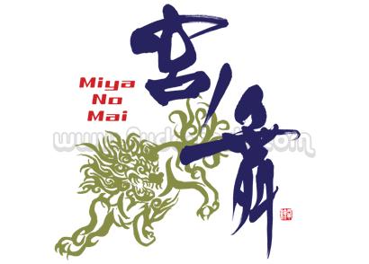 祭りTシャツデザイン : 「家島町宮区獅子舞保存会」様 _c0141944_062075.jpg
