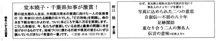 「無名人からの伝言」の表紙、腰帯のゲラ到着(08・8・7)_c0014967_11111541.jpg