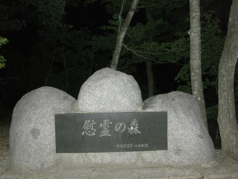 夏の心霊特集2?(慰霊の森)_f0075075_4451046.jpg
