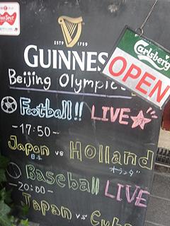 オランダ×日本 北京オリンピック 男子サッカー予選リーグ_c0025217_10333948.jpg