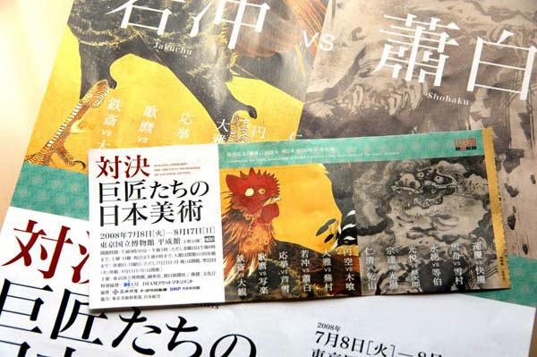 『対決・巨匠たちの日本美術』展に行ってきました。_c0161127_23441445.jpg