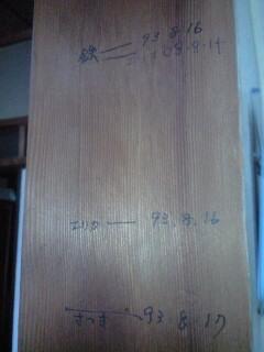 柱のキズは・・・_b0072729_16472198.jpg