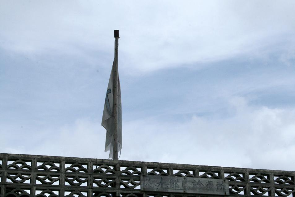 Dr.コトー診療所 ~風が吹かない旗~ 旗特集_a0107574_13344168.jpg