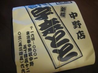 宇奈とと_a0091095_1872395.jpg