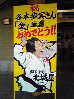 オリンピック! がんばれ日本!_c0117500_20151928.jpg