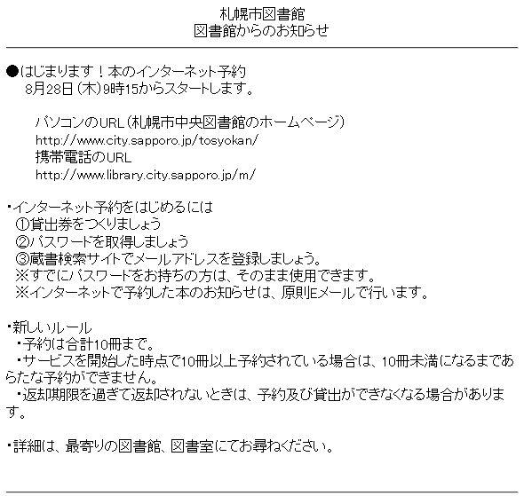 札幌市図書館インターネット予約サービス開始_c0025115_21164190.jpg