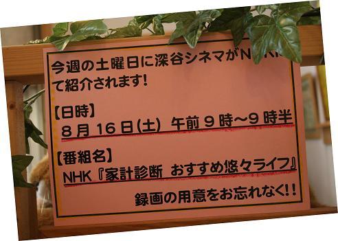 深谷シネマ速報        明朝9時~9時半・NHK_a0107574_22195931.jpg