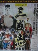 日中合作の大型人形劇「三國志 総集編」_b0103889_0471940.jpg