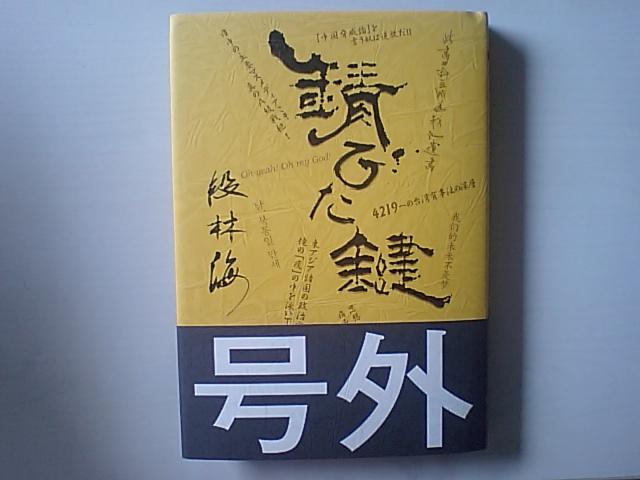 段林海氏、『錆びた鍵』(文芸社)から出版_d0027795_8305727.jpg