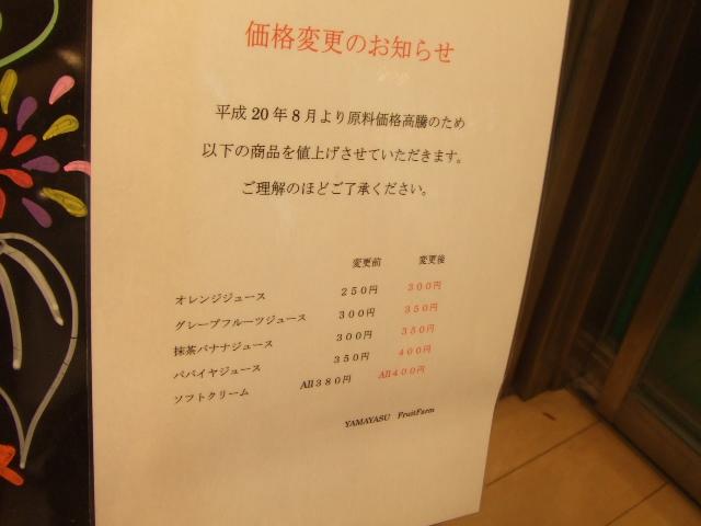 YAMAYASU_f0076001_2214845.jpg