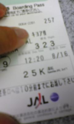 チケットおもろー_e0114246_18243685.jpg