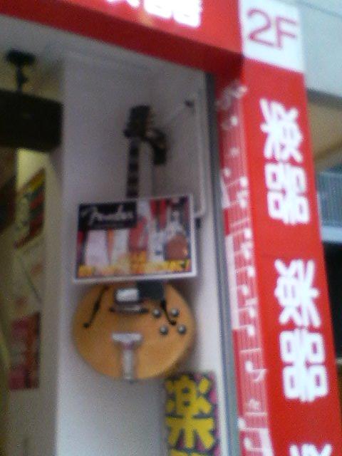 仙台の楽器屋さん_f0002755_10542930.jpg