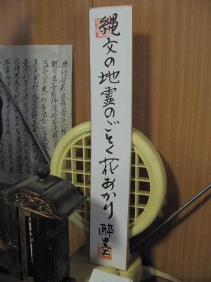 """葉月上弦の""""雨月の会""""(その2)・・・""""見参""""「やよ福」_c0001578_16591456.jpg"""