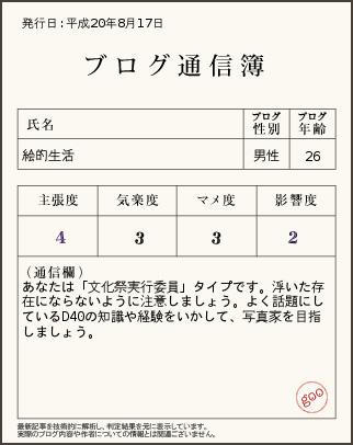 b0000608_20223675.jpg
