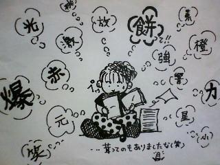 キナコを漢字一文字で表すと?_f0115311_550185.jpg