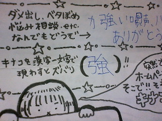 キナコを漢字一文字で表すと?_f0115311_5501889.jpg