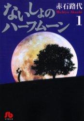 "\""Bryan Adams\""。それから\""月の夜 星の朝\""_f0137324_1805775.jpg"