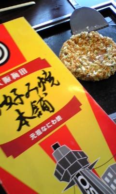 お好み焼き食べたー_e0114246_0302963.jpg