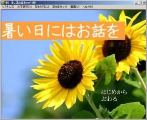 フリーサウンドノベルレビュー 番外編 『暑い日にはお話を』_b0110969_19315128.jpg
