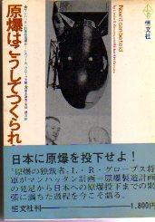 チャールズ・ハンブロー:原爆産業の黒幕工作員 by 鬼塚英昭_c0139575_1281662.jpg