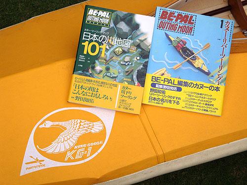 ファルトボート2号艇 『フジタカヌーKG-1』!_c0137404_23531038.jpg